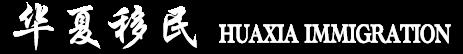 HuaXia华夏移民